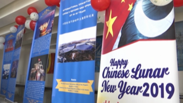 Photographic Exhibition to mark Chinese New Year held in Islamabad